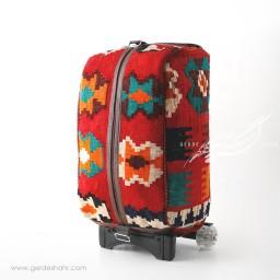 چمدان گلیم قشقایی طرح 1 سان ست گنجه رخت