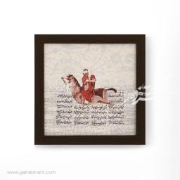 تابلو دیواری مجموعه حکایت کهن شماره 5 هیرا محصولات