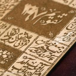 سررسيد جلد چوبی 1397 حوض نقره محصولات