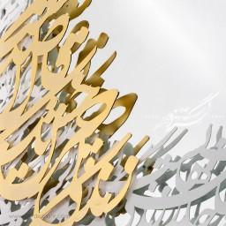 آینه دیواری کالیگرافی قاصدک نماد محصولات