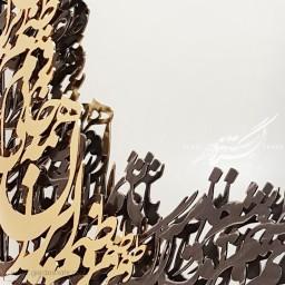 آینه دیواری مربع کالیگرافی ایران نماد محصولات
