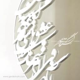 آینه دیواری دایره کالیگرافی سحر عشق نماد محصولات